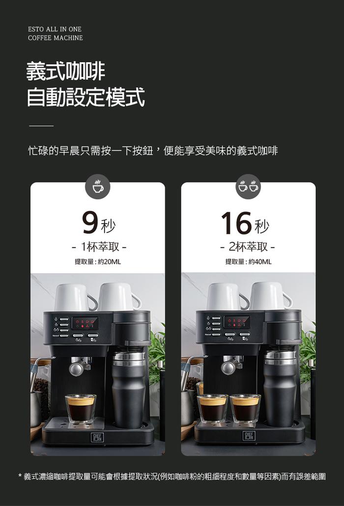 CHEFBORN|Esto 多功能半自動義式咖啡機(適用義式/美式/膠囊)