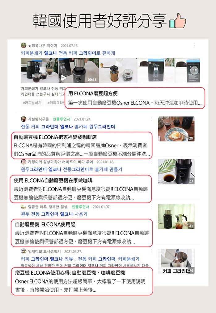 【集購】Osner韓國歐紳 | 韓國經典電動咖啡磨豆機(ELCONA)