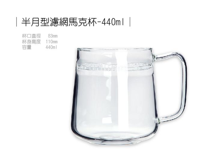 宜龍|半月濾網馬克杯 ()
