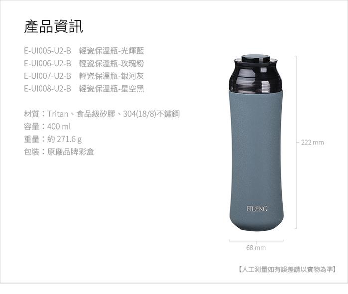 宜龍|輕瓷保溫瓶(400ml)