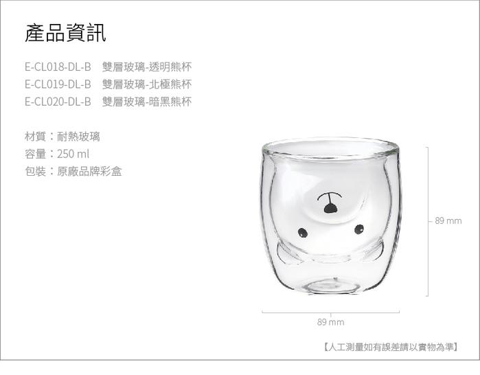 宜龍|雙層玻璃熊熊杯(250ml)