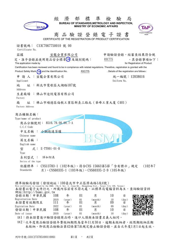 宜龍|小鋼炮速茶爐(110v)