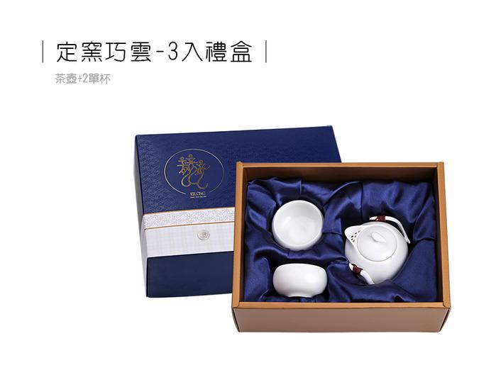 宜龍|定窯巧雲3入禮盒(壺+2杯)