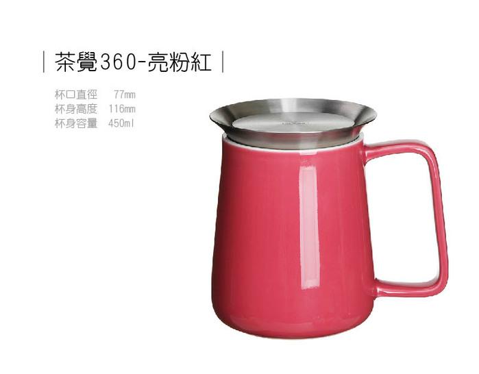 宜龍|茶覺360茶壺-亮粉紅(450ml)