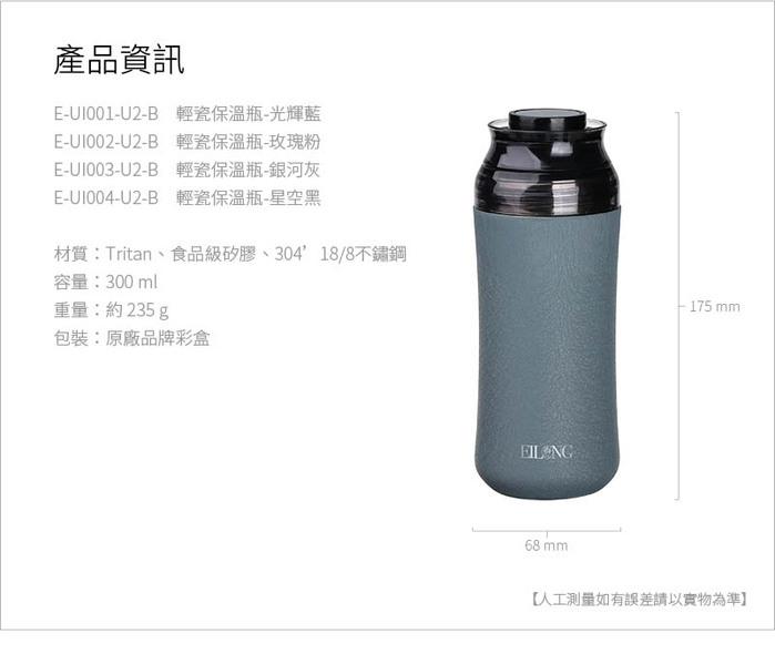 宜龍 輕瓷保溫瓶-星空黑(300ml)