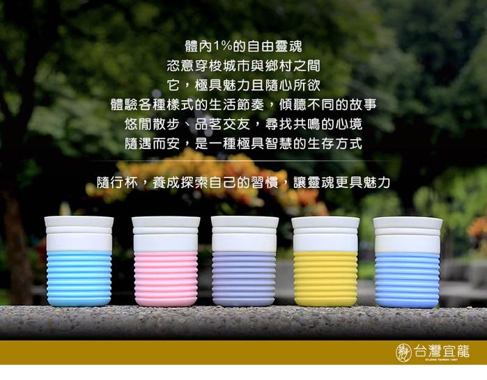 宜龍|隨行杯旅行組-貝殼藍(150ml)