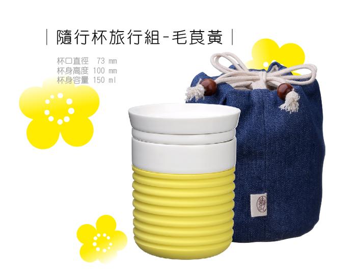 宜龍|隨行杯旅行組-毛莨黃(150ml)