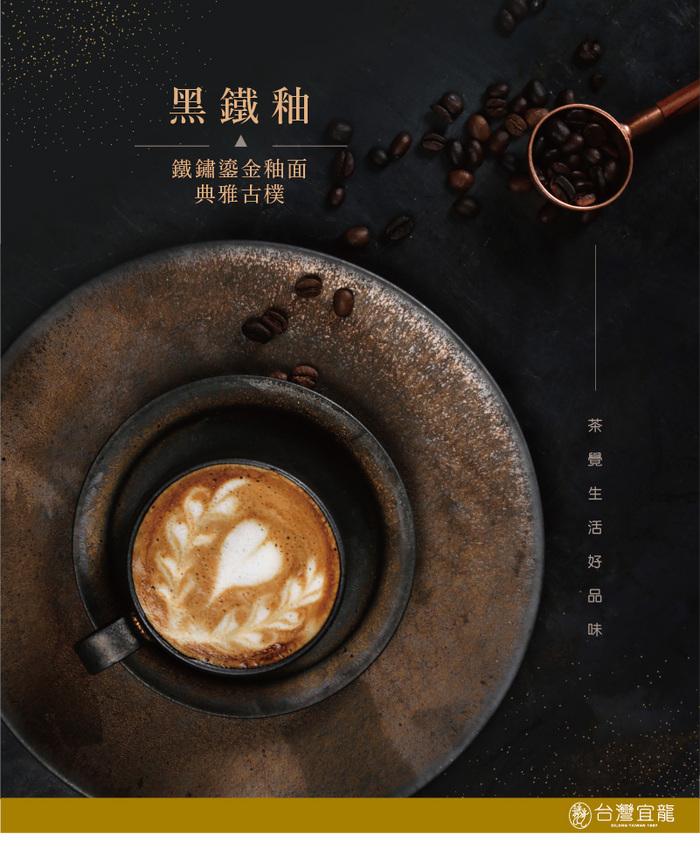 宜龍|黑鐵釉燧人馬克杯(430ml)