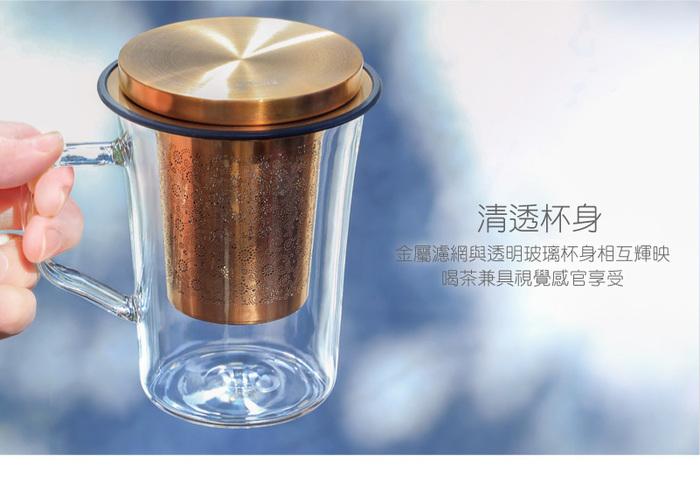 宜龍|璀璨寬容濾茶杯(420ml)