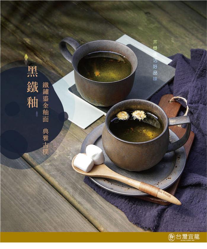 (複製)宜龍|黑鐵釉復古木把馬克杯(340ml)