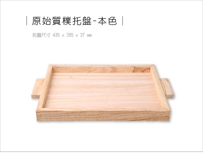 宜龍|原始質樸托盤-本色(大)