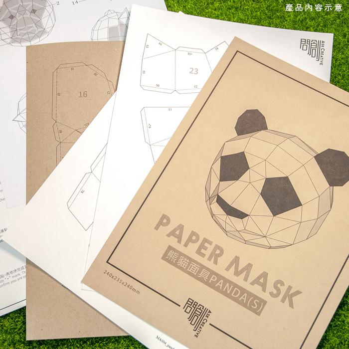 問創 Ask Creative|DIY手作3D紙模型擺飾 面具系列 - 熊貓/貓熊面具 (幼幼款)