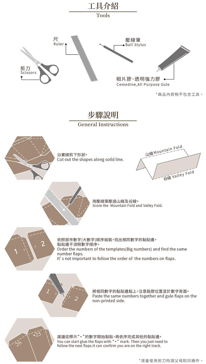 問創 Ask Creative|DIY手作3D紙模型擺飾 石膏像雕塑系列 - 魯修斯大角面 (3色可選)
