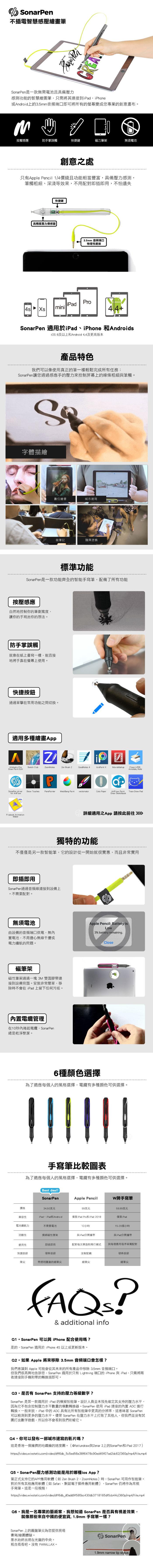 SonarPen |3.5mm智慧感壓繪圖筆(黑)
