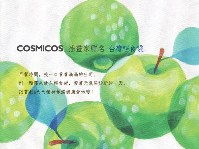 COSMICOS Mia 青蘋果吐司 輕食袋 M