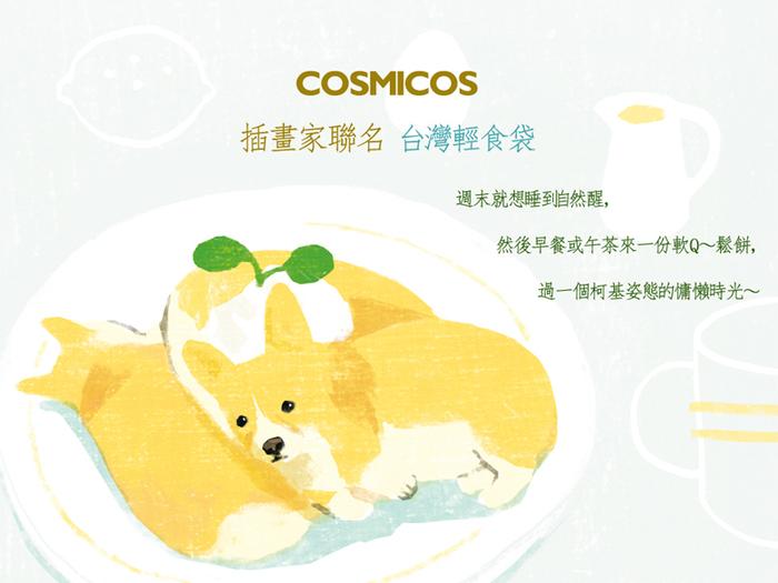 (複製)COSMICOS Mia 尤加利 中型M