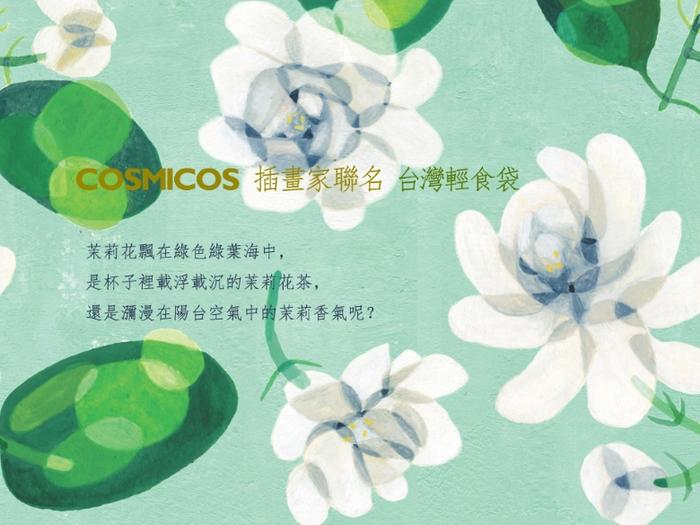 (複製)COSMICOS|Mia 青蘋果吐司 輕食袋