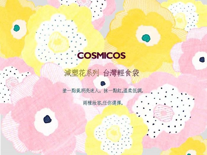 (複製)(複製)COSMICOS|Leslie 玩食早餐桌 輕食袋