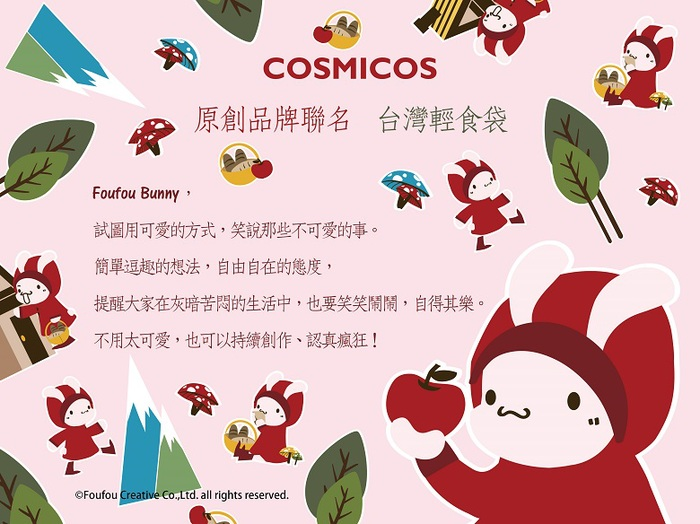 COSMICOS Foufou Bunny 小紅帽 食物袋