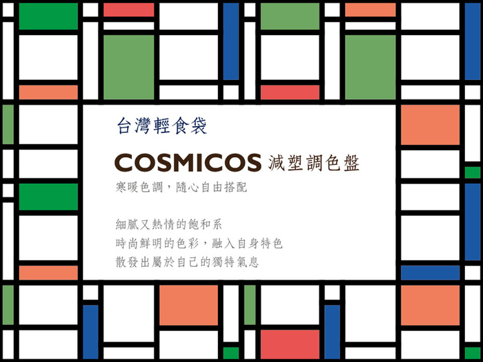 COSMICOS| 珊瑚橘 海底絢彩一抹 輕食袋《小》