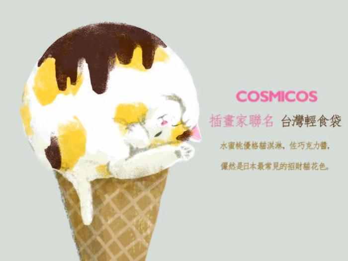 (複製)COSMICOS|Lipei 柯基鬆餅 中型M
