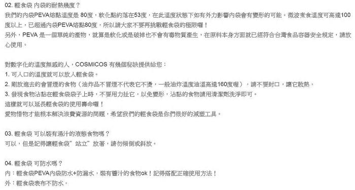 COSMICOS|韓國手工 環保食物背包袋 (紅粉佳人)