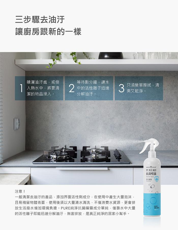 SERENE HOUSE|PURE純淨抗菌噴霧 100ml 加強版 三入組( 漫微薰)