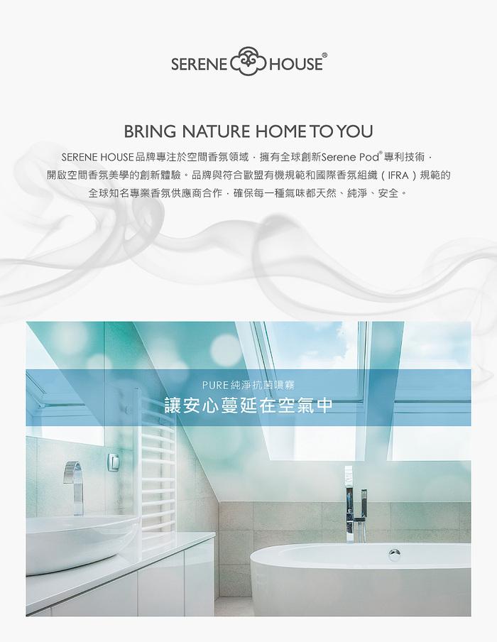 SERENE HOUSE|PURE純淨抗菌噴霧 100ml 加強版 三入組(淨無味)