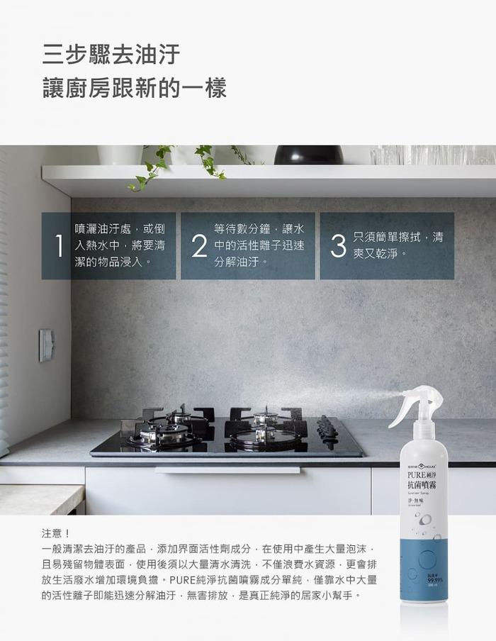 SERENE HOUSE|PURE純淨抗菌噴霧 100ml  三入組(漫微薰)
