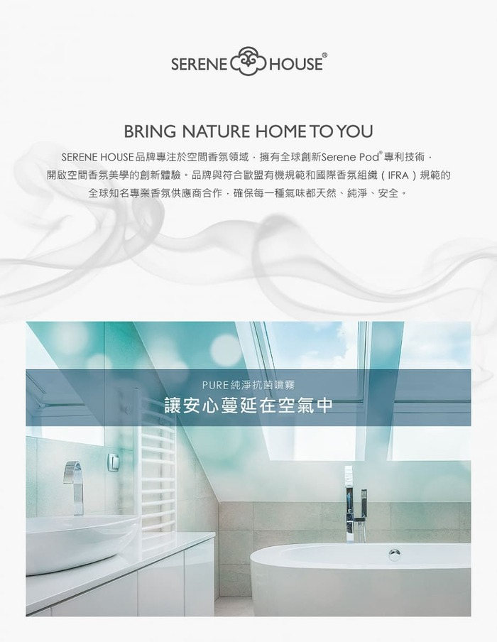 SERENE HOUSE|PURE純淨抗菌噴霧 500ml (清乳香)
