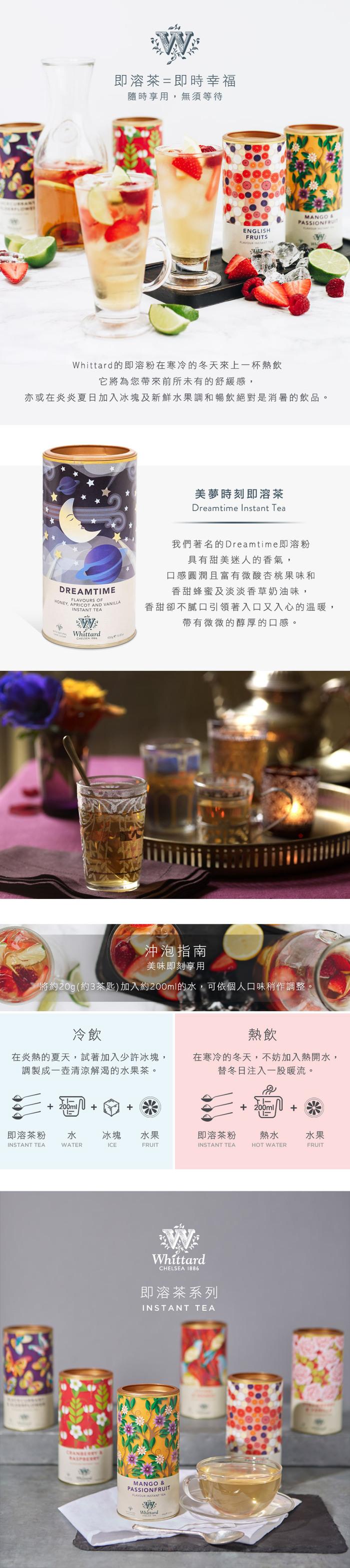 (複製)Whittard | 芒果百香果風味即溶茶