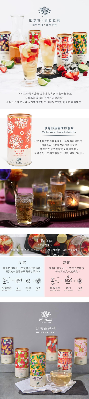 (複製)Whittard | 荔枝芒果風味即溶茶