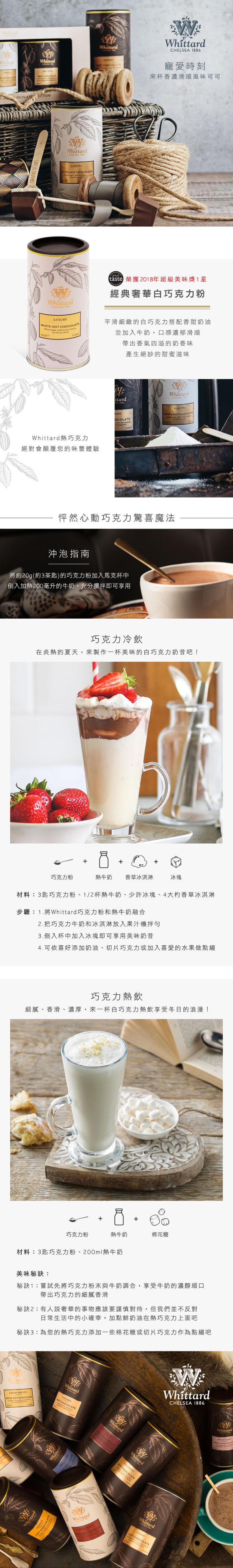 (複製)Whittard | 焦糖風味巧克力粉