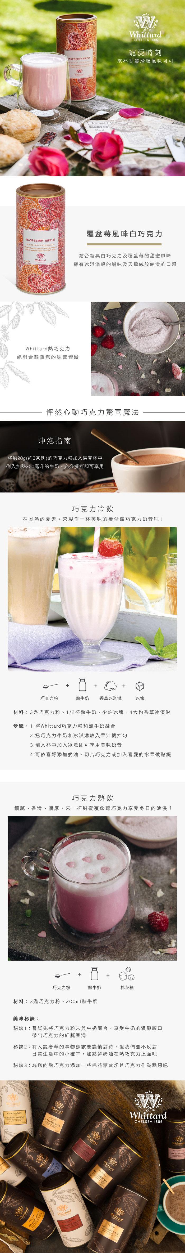 (複製)Whittard   經典奢華白巧克力粉