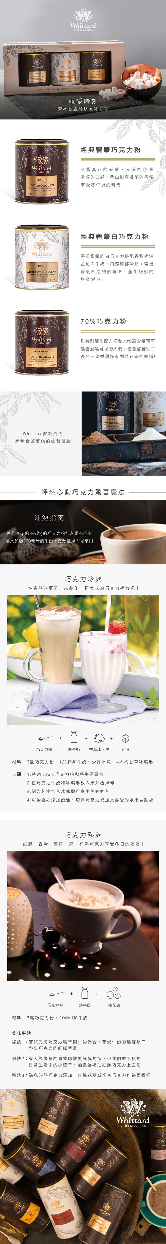 (複製)Whittard | 覆盆莓風味白巧克力粉