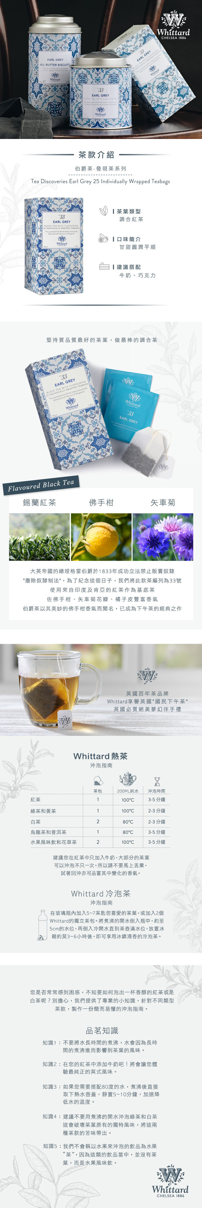 Whittard | 伯爵茶-25入茶包