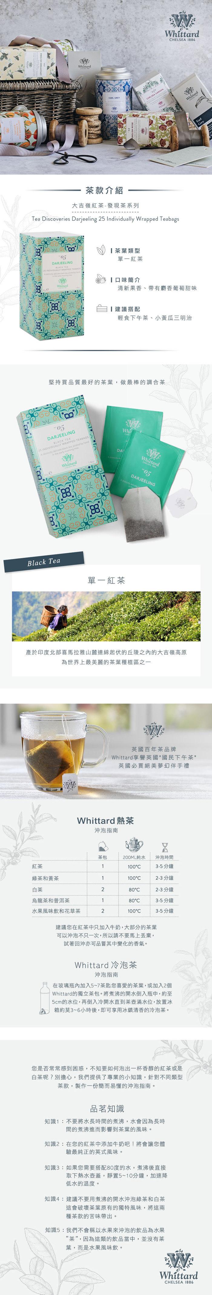 (複製)Whittard | 伯爵茶-25入茶包