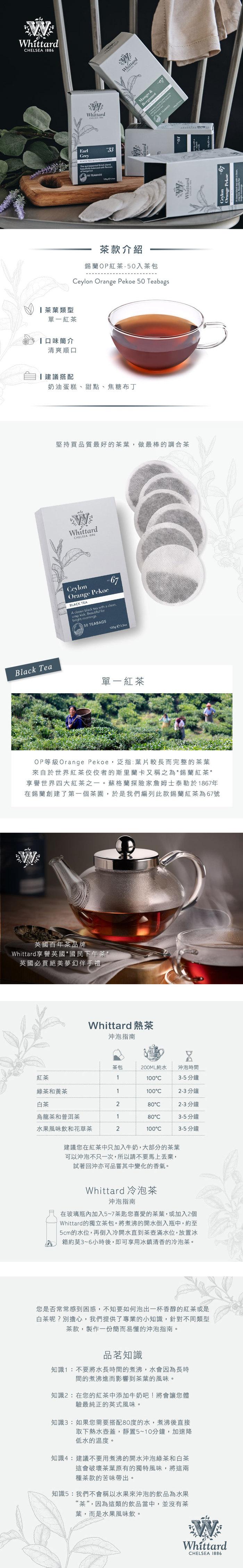 (複製)Whittard | 英式早餐茶-50入茶包