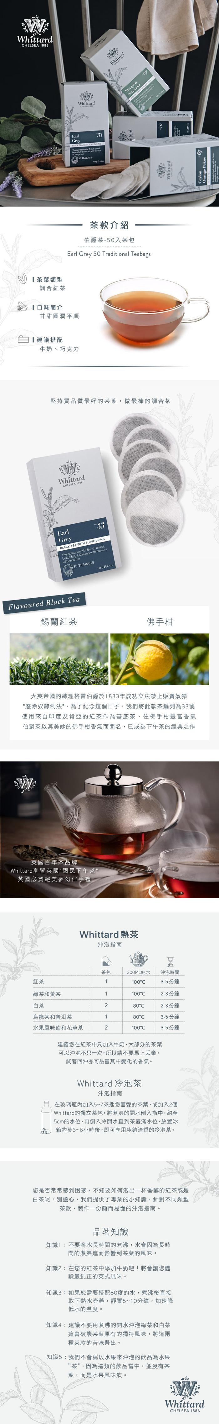 (複製)Whittard | 錫蘭OP紅茶-50入茶包
