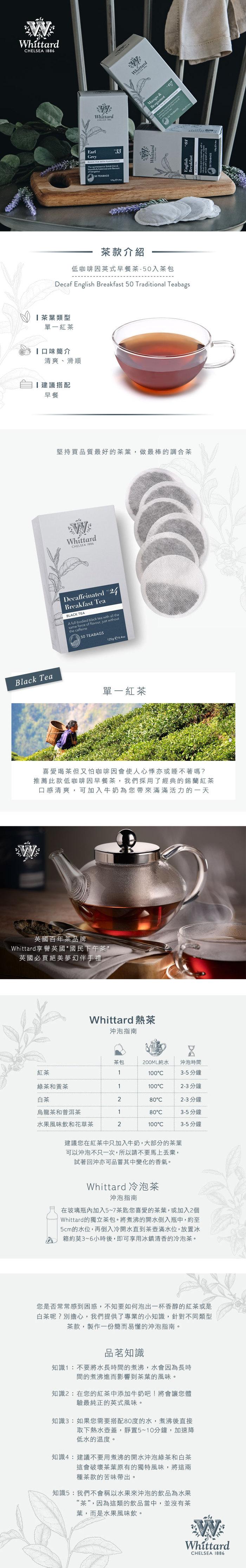 (複製)Whittard   英倫玫瑰紅茶-50入茶包
