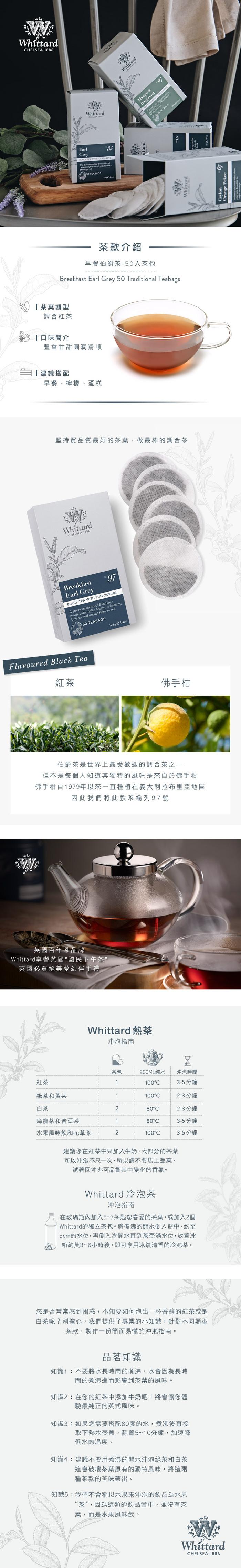 (複製)Whittard   低咖啡因英式早餐茶-50入茶包