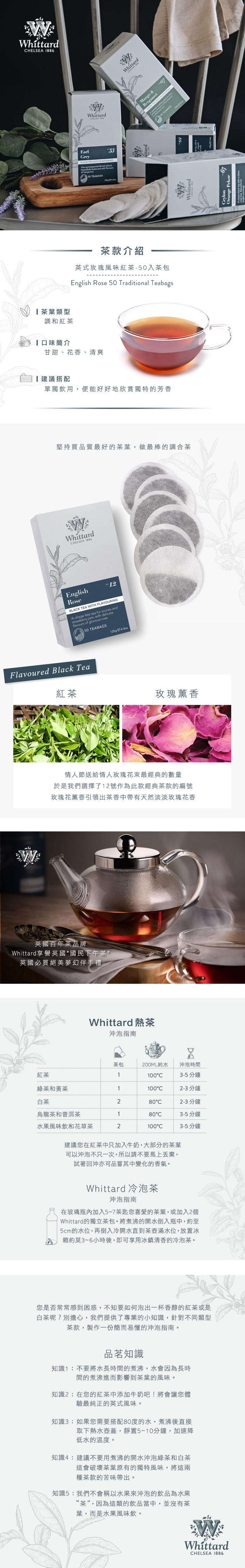 Whittard   英式玫瑰風味紅茶-50入茶包