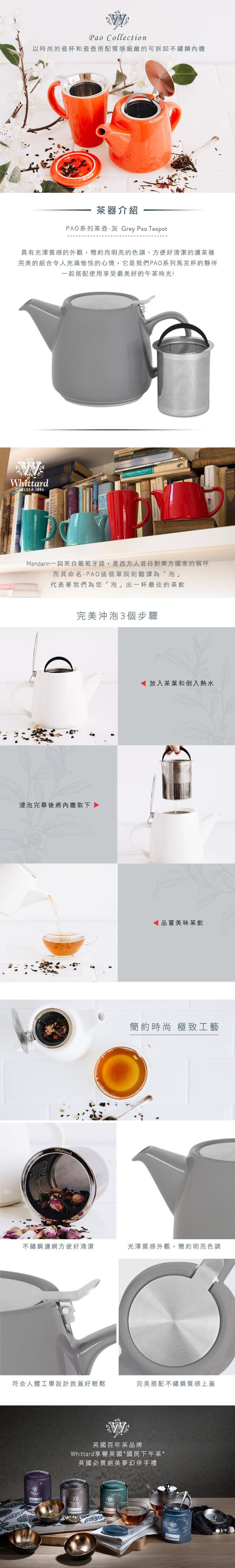 (複製)Whittard | PAO系列茶壺-紅