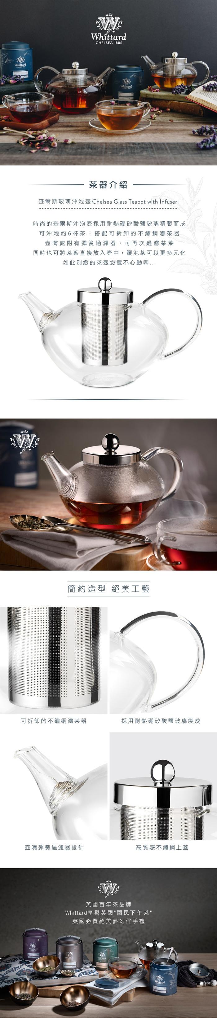 (複製)Whittard   派對茶壺