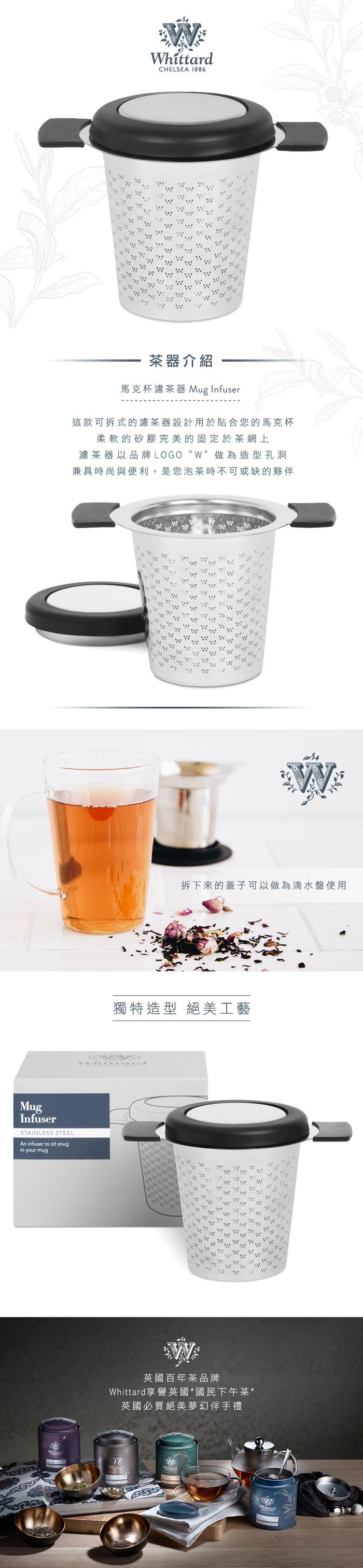 (複製)Whittard   愛麗絲茶杯組