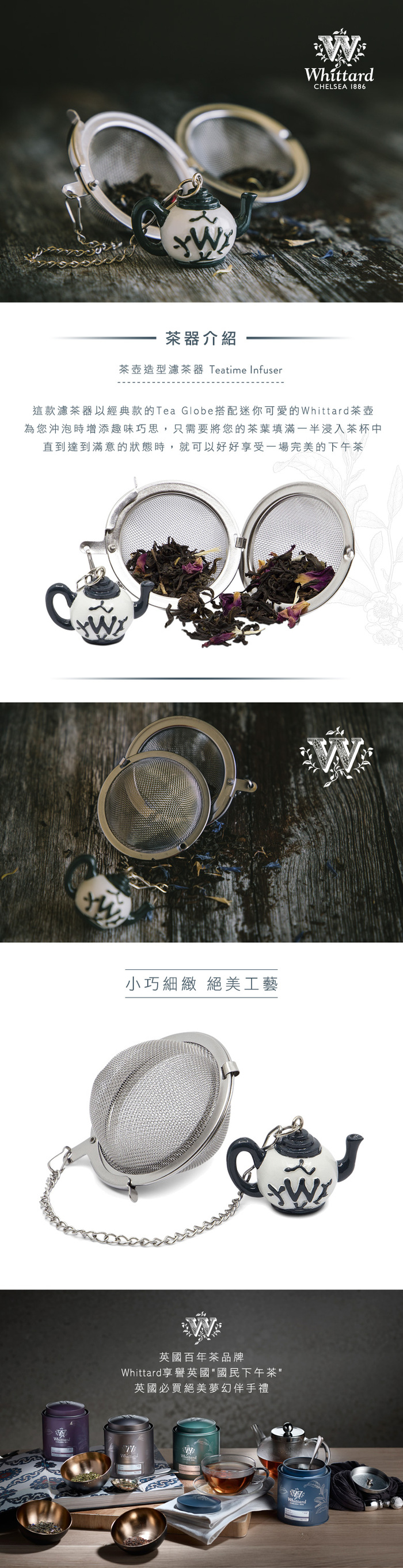 (複製)Whittard | 馬克杯濾茶器
