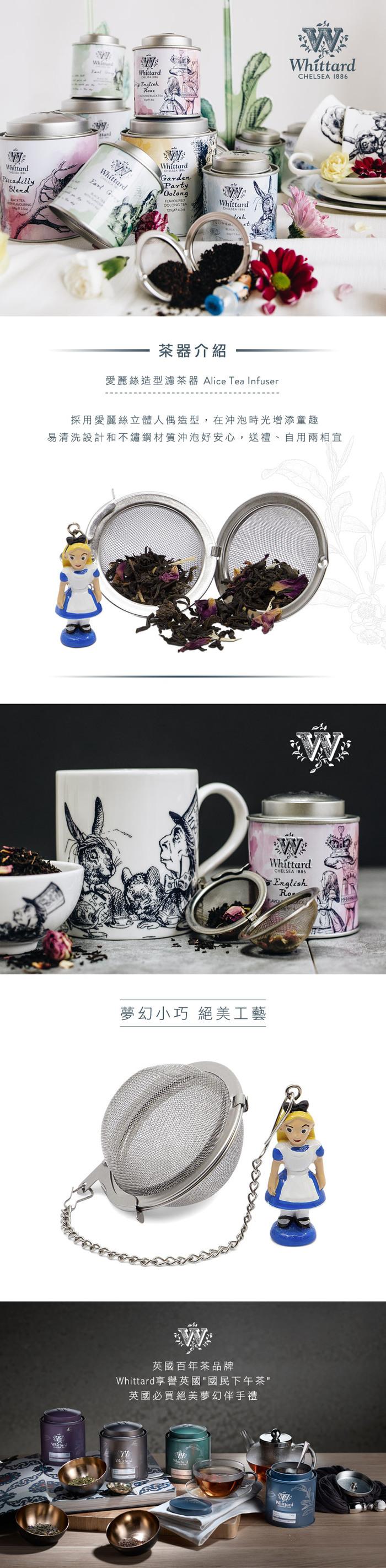 (複製)Whittard | 茶壺造型濾茶器
