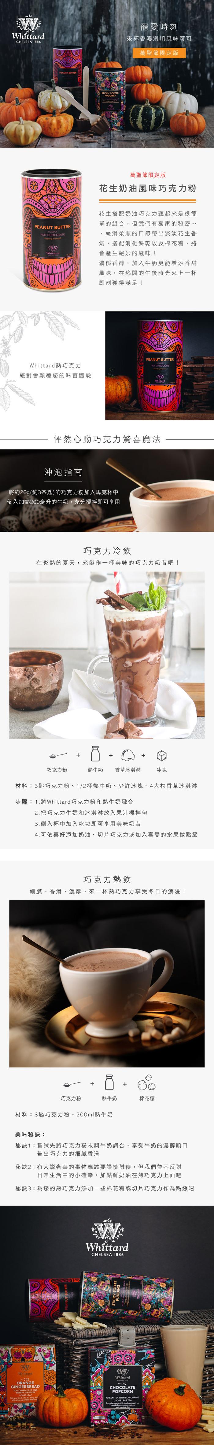 (複製)Whittard | 經典奢華巧克力粉