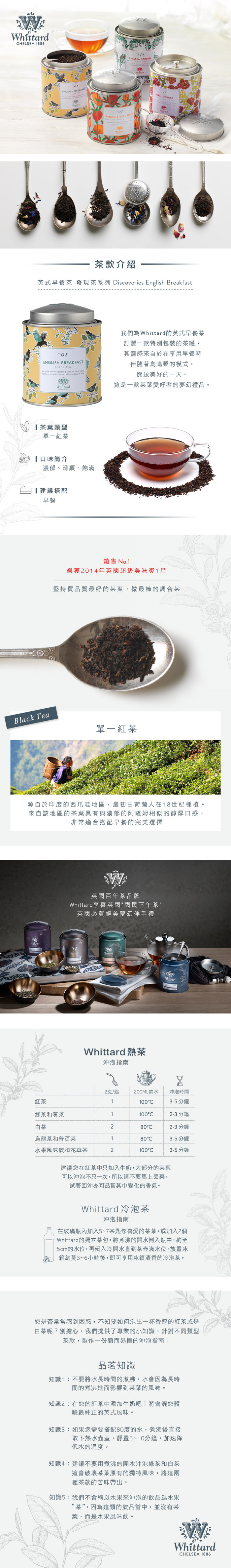 Whittard|英式早餐紅茶-Discoveries English Breakfast  NO.1