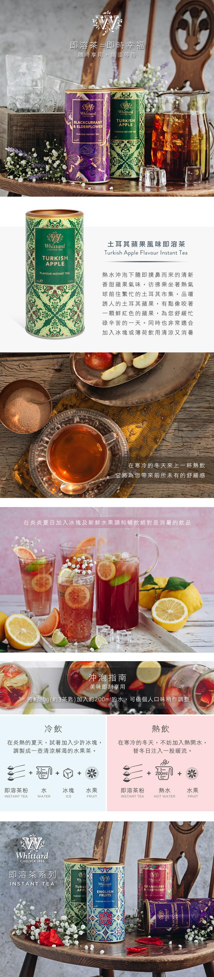 (複製)Whittard | 土耳其蘋果風味即溶茶